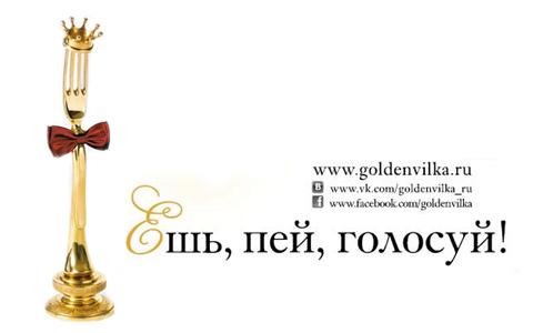 15 января стартует премия «Золотая вилка — 2013»