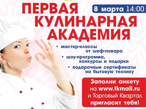 «Первая Кулинарная Академия в Торговом Квартале»