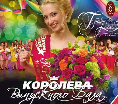 Скоро отборочные туры - Королева Выпускного бала 2013!