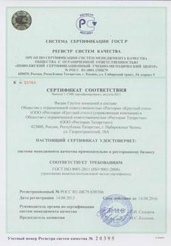 Бизнес-отель Татарстан и ресторан Круглый стол в Набережных Челнах
