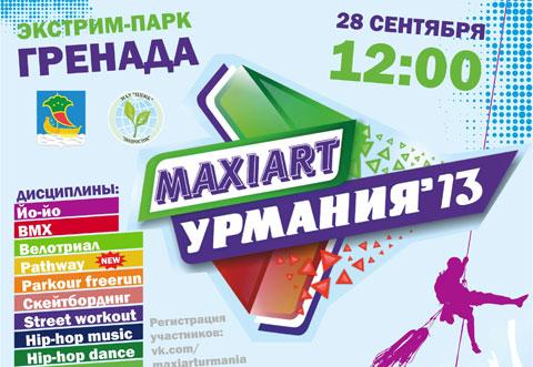 В городе Набережные Челны пройдет ежегодный молодёжный фестиваль «MaxiArt-Урмания 2013»