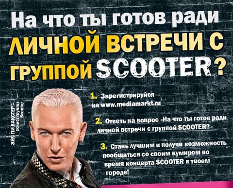 Media Markt проведет «Фантастиш встречу» со Scooter