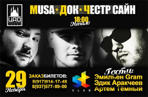 ЦАО Казань с концертом в Набережных Челнах