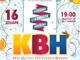 ¼ финала студенческой лиги КВН «Челны» - СКОРО