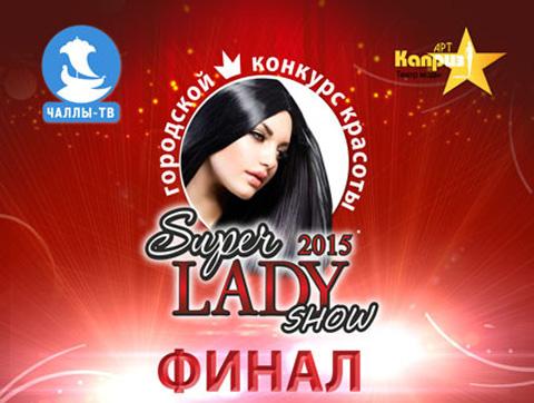 Конкурс красоты «SUPER LADY show» 2015