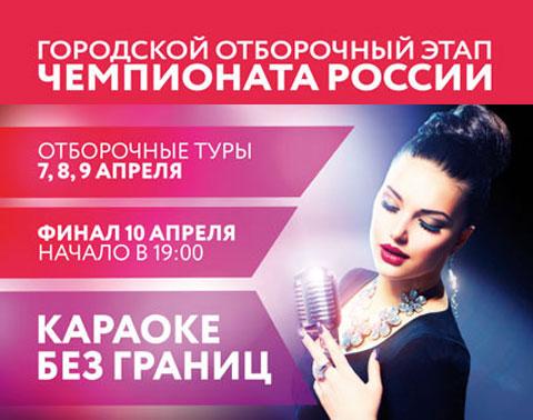 KARAOKE WORLD CHAMPIONSHIPS в Татарстане.