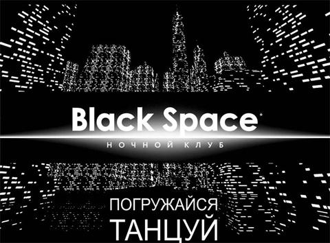 Black Space  - космос нас ждёт