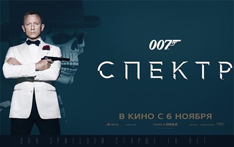 Киномарафон 007!