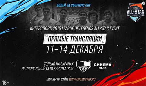 Трансляция Международного киберспортивного турнира с участием сборной СНГ!
