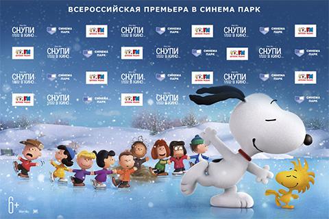 Грандиозная «КиноЁлка» и суперпремьера анимационной комедии «Снупи и мелочь пузатая в кино» в СИНЕМА ПАРК