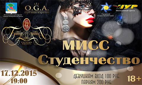 «МИСС Студенчество-2015»