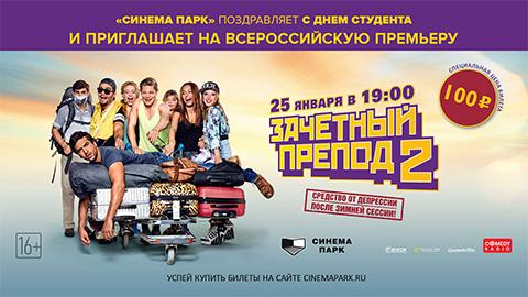 Всероссийская премьера «Зачетный препод 2»!