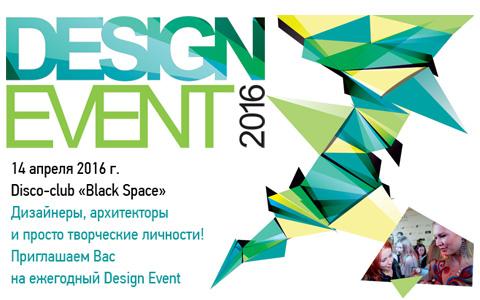 Design Event 2016