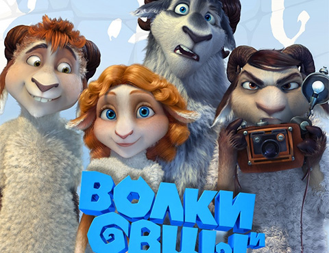 Премьерный показ мультфильма «Волки и овцы»!