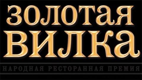 Девять заведений Набережных Челнов забрали «Золотую вилку»