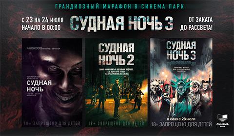 «Судная ночь 3» в СИНЕМА ПАРК - грандиозный киномарафон!