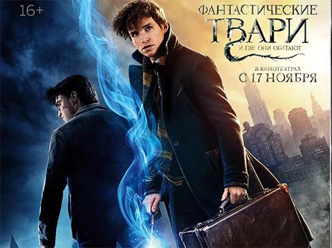 Всероссийский марафон «Гарри Поттер»!