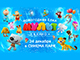 Новогодняя Елка в СИНЕМА ПАРКЕ для детей!