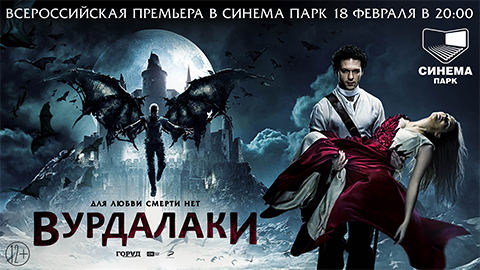 Всероссийская премьера фильма «Вурдалаки»