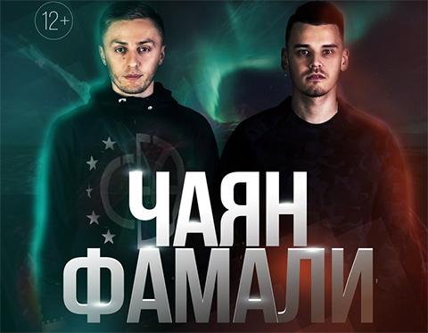 Чаян Фамали | Альбом Миллионер | 24 часа в клубе - видео!