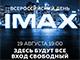 Всероссийский день IMAX в кинотеатрах объединенной сети «СИНЕМА ПАРК» и «ФОРМУЛА КИНО»!