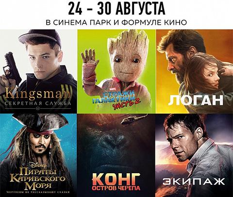 Фестиваль зрелищных фильмов IMAX в объединенной сети кинотеатров «СИНЕМА ПАРК» и «ФОРМУЛА КИНО»!