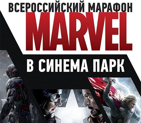 Всероссийский марафон Marvel в кинотеатре «СИНЕМА ПАРК»