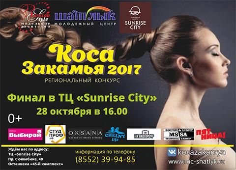 Финал регионального конкурса «Коса Закамья – 2017»