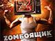Премьера тотальной комедии «Zомбоящик» в кинотеатрах СИНЕМА ПАРК и ФОРМУЛА КИНО!