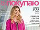 Shopping Guide «Я Покупаю. Набережные Челны», март-апрель 2018
