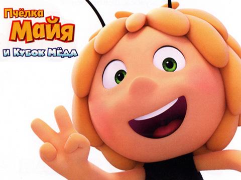 Благотворительный показ мультфильма «Пчелка Майя и Кубок меда»