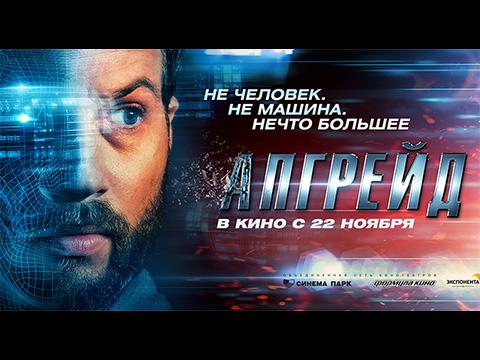 Премьерный показ в СИНЕМА ПАРК фантастического экшена  «Апгрейд»