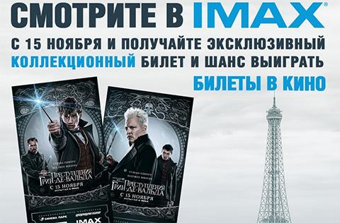 Выиграй билеты в IMAX на любой фильм!