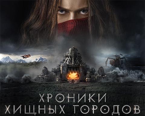 В прокате - Хроники хищных городов в IMAX в СИНЕМА ПАРК