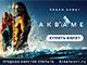 Аквамен в IMAX в СИНЕМА ПАРКЕ с 13 декабря - билеты уже в продаже!