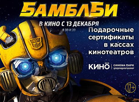 Подарочные сертификаты на фильм Бамблби в СИНЕМА ПАРК!