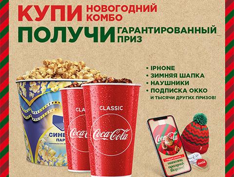 Купи «Новогодний Комбо» в СИНЕМА ПАРК - получи приз!
