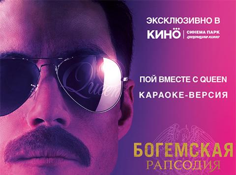 Караоке версия «Богемской рапсодии» эксклюзивно в Объединенной киносети «СИНЕМА ПАРК» и «Формула кино»