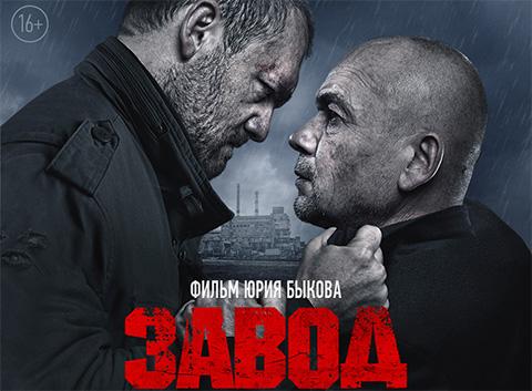 Премьерный показ фильма «Завод» в СИНЕМА ПАРКЕ