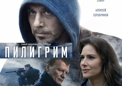 Премьера фильма «Пилигрим»