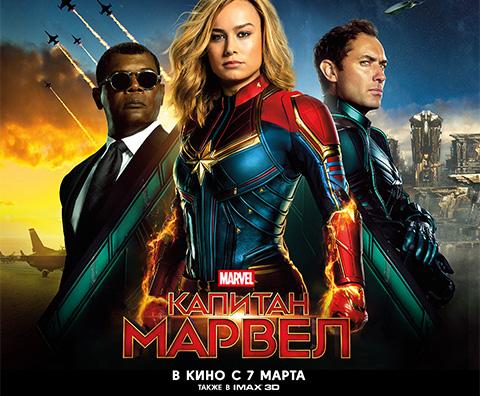 «Капитан Марвел» с 7 марта в IMAX 3D  в кинотеатре СИНЕМА ПАРК