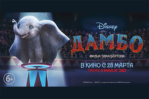 Смотрите в кинотеатре СИНЕМА ПАРК «Дамбо» с 27 марта