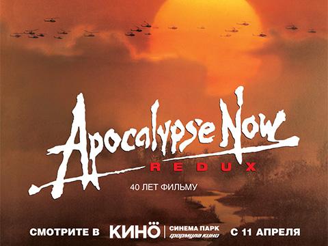 С 11 апреля в СИНЕМА ПАРК - Апокалипсис сегодня. Режиссерская версия
