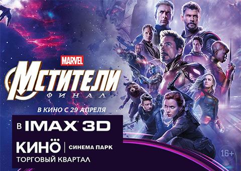 Главный блокбастер года «МСТИТЕЛИ: Финал» с 29 апреля в IMAX в кинотеатре СИНЕМА ПАРК в ТРЦ Торговый Квартал