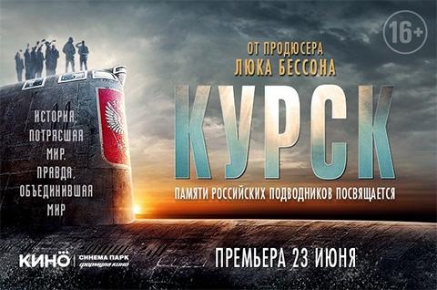27 июня кинопрокатная компания «Экспонента Фильм» выпустит экшн-драму «Курск»