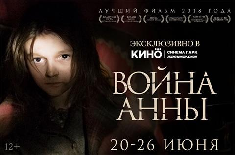«Синема Парк» поможет фильму «Война Анны» с выдвижением на «Оскар-2020»