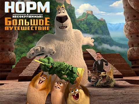 Премьерный показ «Норм и Несокрушимые: Большое путешествие» в кинотеатре СИНЕМА ПАРК