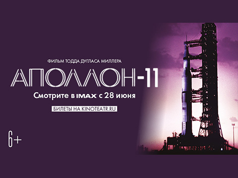 В честь 50-летия со дня первой высадки на Луну СИНЕМА ПАРК приглашает на «Аполлон-11» в формате IMAX