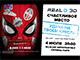 Счастливое место с RealD 3D в кинотеатрах СИНЕМА ПАРК