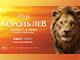 «Король Лев» в кинотеатрах СИНЕМА ПАРК с 18 июля